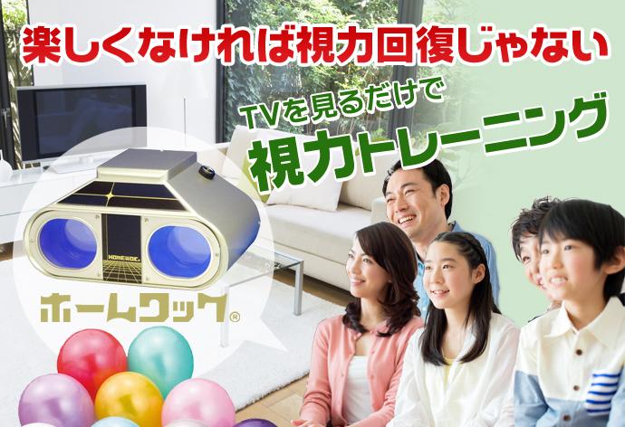 視力トレーニング機器ホームワック