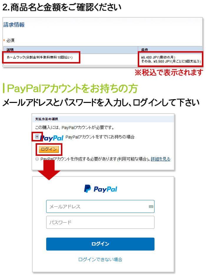 PayPalによる支払いその2