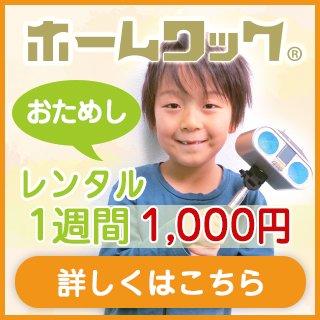 ホームワック1週間お試し1,000円レンタル