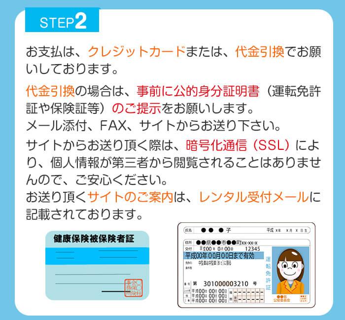 お申込みステップ2