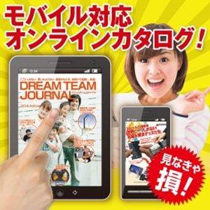 電子カタログ ドリームチームジャーナル