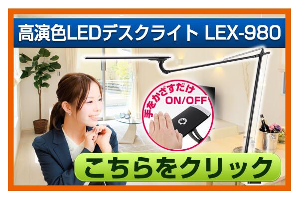 LEDデスクライト LEX-980PRO