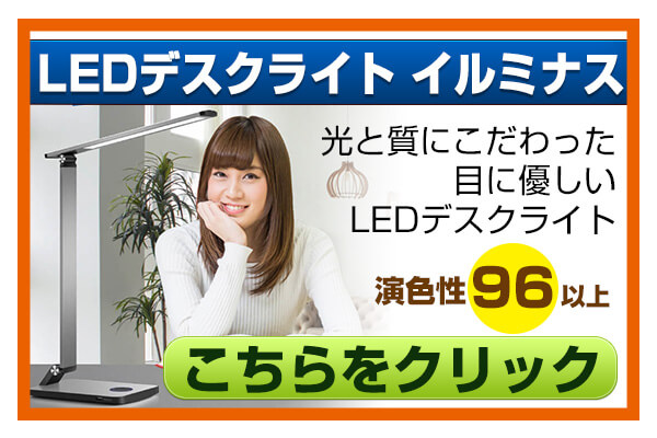LEDデスクライト イルミナス