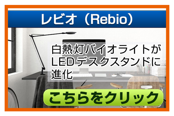 LEDデスクライト Rebio