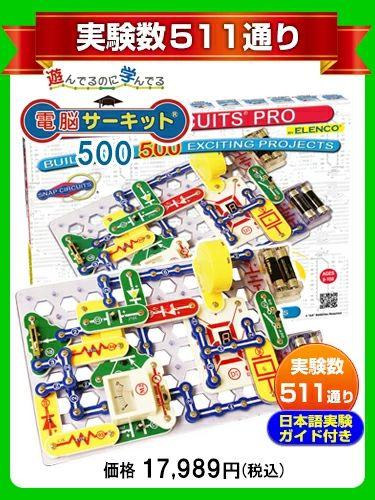 電脳サーキット500