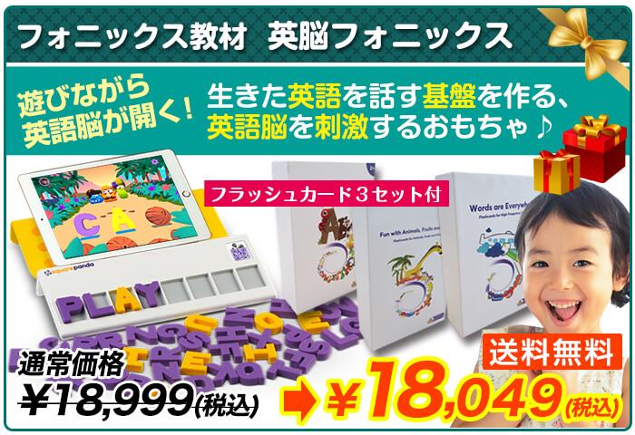 英脳フォニックス+フラッシュカードセット