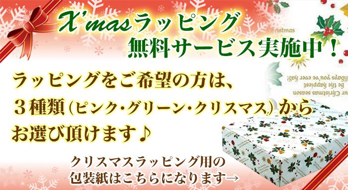 クリスマスラッピング無料キャンペーン実施中♪