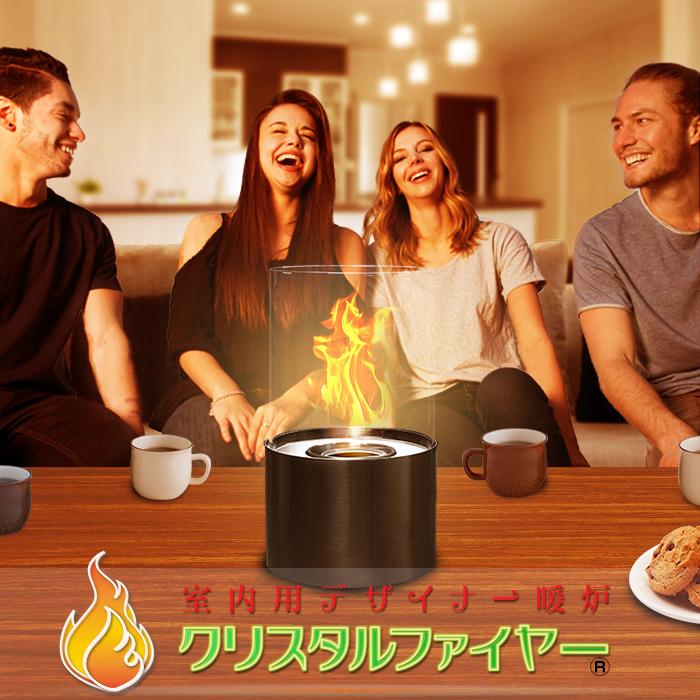 デザイナーズ暖炉クリスタルファイヤー