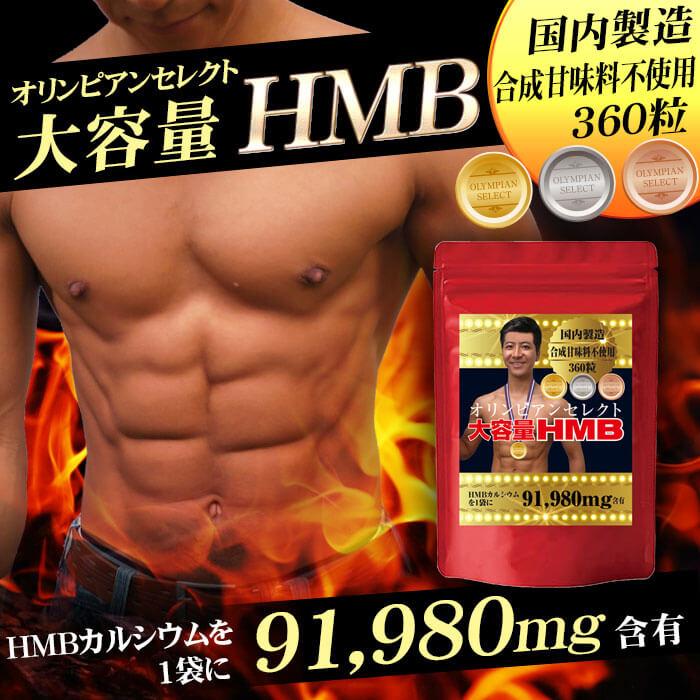 オリンピアンセレクト 大容量 HMB