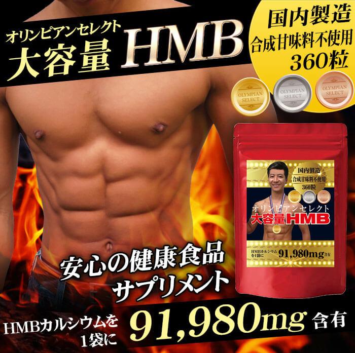 1袋360粒の大容量HMB