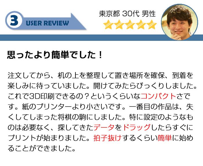 ユーザーレビュー3