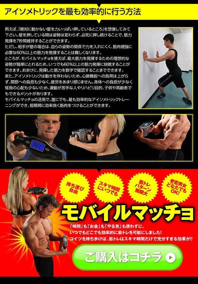 筋肉が数字で確認できるモバイルマッチョ