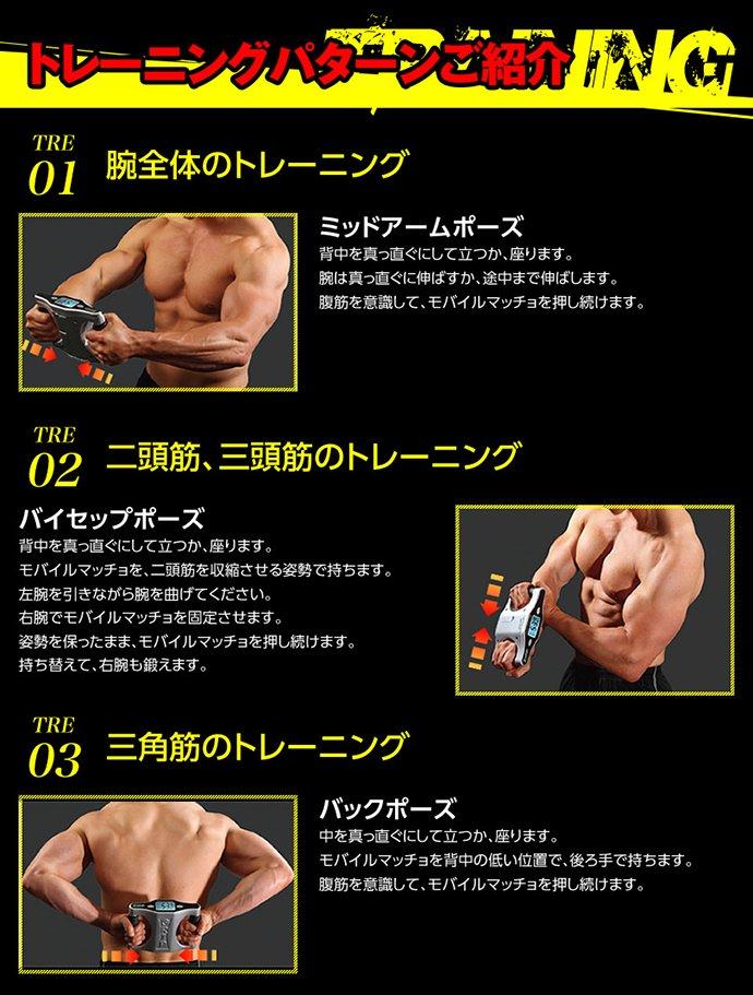 モバイルマッチョのトレーニング1〜3