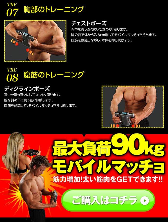 モバイルマッチョのトレーニング7〜8