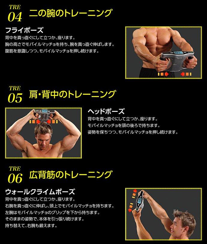 モバイルマッチョのトレーニング4〜6