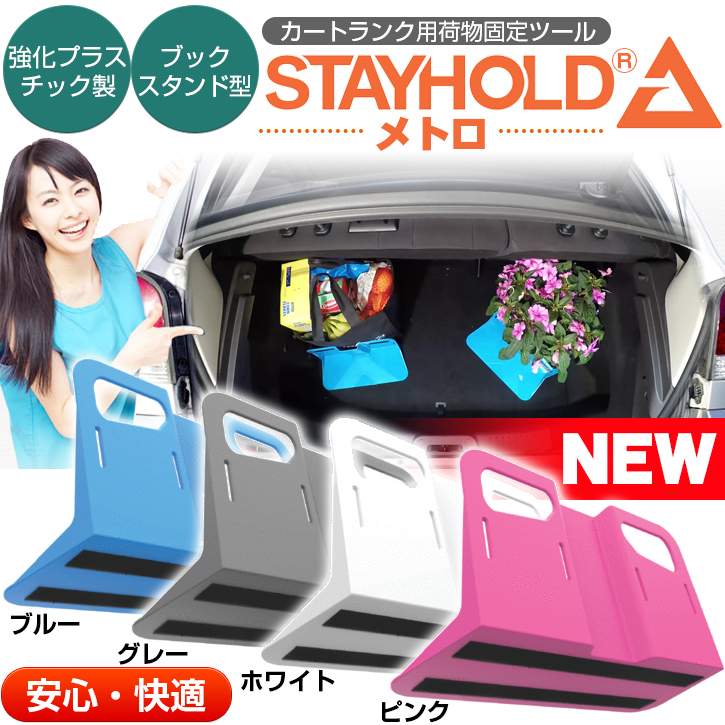 STAY HOLD メトロ