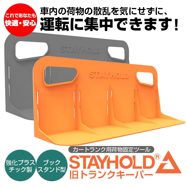 STAY HOLD クラシック
