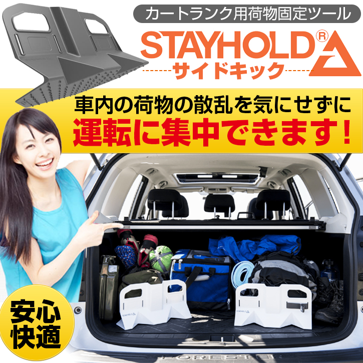 STAY HOLD サイドキック