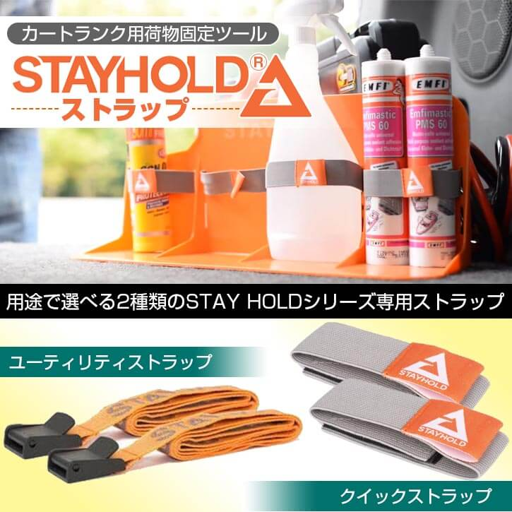 STAY HOLD ストラップ